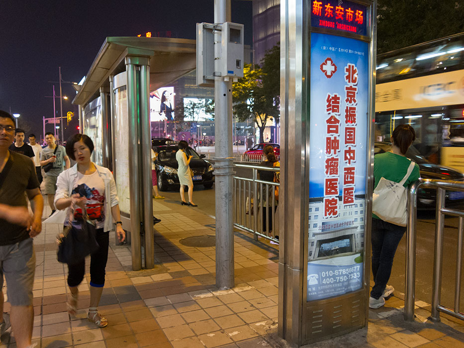 /product//beijing-streets-night-2/